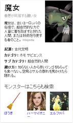 Google検索 ハロウィンジョーク 魔女