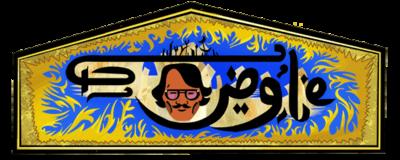 Syed Sadequain Ahmed Naqvi's 87th birthday