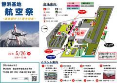 2013年 静浜基地航空祭 プログラム (表)