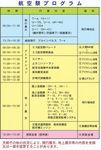 2007入間基地 プログラム
