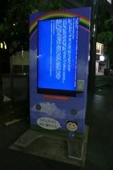 静岡市のデジタルサイネージ