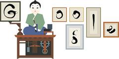 田中久重 生誕 213 周年