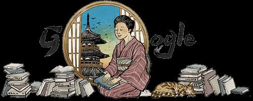 幸田文 生誕116 周年