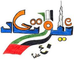 The Winner of the UAE National day D4G Andrew Osama
