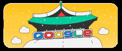 Doodle スノーゲーム!(4 日目)