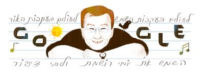 יום הולדת 74 לאהוד מנור