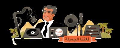 Farouk Shousha's 82nd Birthday