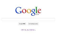 Google日本 2013年3月11日