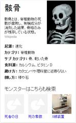 Google検索 ハロウィンジョーク 骸骨
