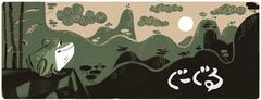 「ゆう然として山を見る蛙かな」小林一茶 生誕 250 周年