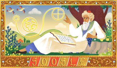 ウマル・ハイヤーム生誕 971 周年