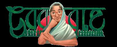 Sufia Kamal's 108th Birthday