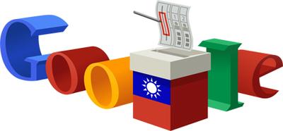 2014 九合一選舉日