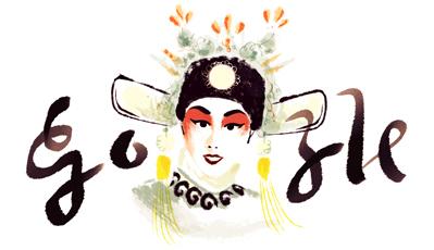 粤剧演员任剑辉诞辰 103周年