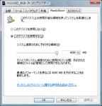 microSDドライブプロパティ