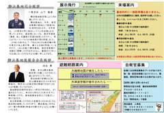 2013年 静浜基地航空祭 プログラム (裏)