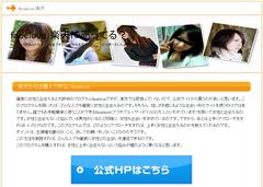 fujisan-ko.com 跡地