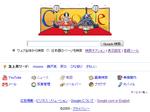 3/3 Googleトップ画面 (after)