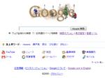 3/3 Googleトップ画面 (before)