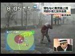 台風中継 レポート中