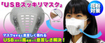 USBすっきりマスク