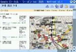 Google Local NetFront UA変更後